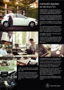 Mercedez Benz A Class Advertorial featuring Name - Getsunova by Lowe Thailand